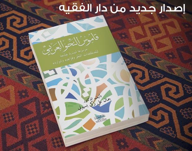 قاموس النحو العربي - دكتور جمال علي زكي بسيوني