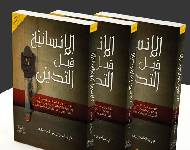 الإنسانية قبل التدين - الحبيب علي زين العابدين الجفري