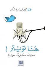 هنا تويتر - ثامر عدنان شاكر