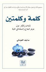 كلمة وكلمتين - ساجد العبدلي