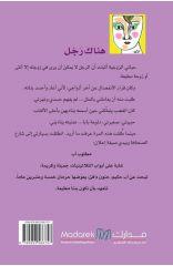 هناك رجل- أميرة علي عامر