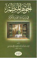 الجوهر المنظم في زيارة القبر المكرم - الإمام العلامة أحمد بن محمد بن حجر الهيتمي