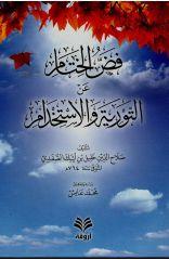 فض الختام عن التورية والاستخدام – صلاح الدين خليل بن أيبك الصفدي
