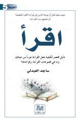 اقرأ- ساجد العبدلي