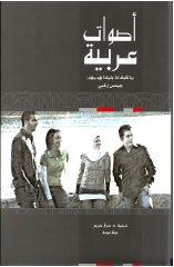 اصوات عربية