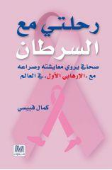 رحلتي مع السرطان - كمال قبيسي