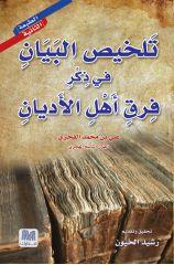 تلخيص البيانفي ذكر فِرَق اهل الاديان - رشيد الخيُّون