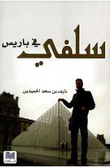 سلفي في باريس - نايف بن سعد الحميدين