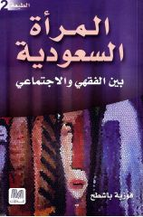 المرأة السعودية  - فوزية باشطح