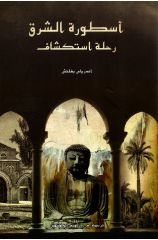 اسطورة الشرق - رحلة استكشاف