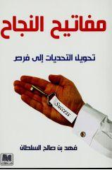 مفاتيح النجاح - فهد بن صالح السلطان