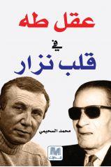 عقل طه في قلب نزار - محمد السحيمى