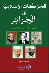 الحركات الاسلامية في الجزائر - الطاهر سعود