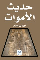 حديث الاموات - فوزي بن عمران