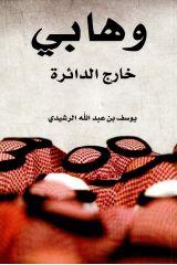 وهابي خارج الدائرة - عبدالله الرشيدي