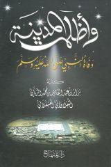 وأظلمت المدينة وفاة النبي صلى الله عليه وسلم - نزار عبد القادر الريان