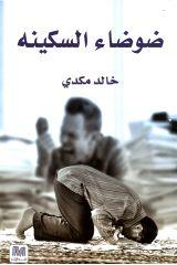 ضوضاء السكينة - خالد مكدي