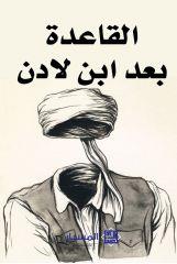 القاعدة بعد ابن لادن - مركز المسبار