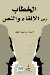 الخطاب بين الإلقاء والنص - أحمد ابراهيم أحمد
