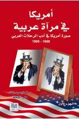 أمريكا في مرآة عربية الجزء الأول - كمال عبد الملك