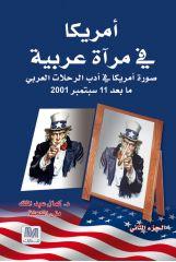 أمريكا في مرآة عربية الجزء الثاني- كمال عبد الملك