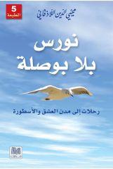 نورس بلا بوصلة - محيي الدين اللاذقاني