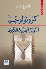 كرونولوجيا الثورة العربية الكبرى- خالص جلبي