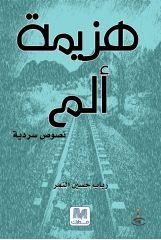 هزيمة ألم - رباب حسين