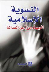النسوية الاسلامية - الجهاد من اجل العدالة - مركز المسبار