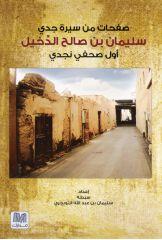 صفحات من سيرة جدي سليمان بن صالح الدّخيل - سليمان التويجري