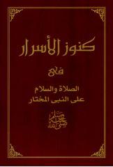 كنوز الأسرار في الصلاة واسلام علي النبي المختار