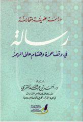 رسالة في وقف حمزة وهشام على الهمز - د. أحمد بن عبد الله المقري