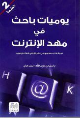 يوميات باحث في معهد الانترنت - باسل السدحان