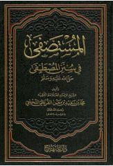 المستصفى في سنن المصطفى صلى الله عليه وأله وسلم - الإمام محمد بن سعيد القريظي