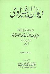 ديوان الشبراوي -الشيخ عبد الله بن محمد الشبراوي