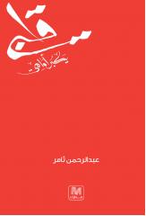 قلبي يكبر أمامي - عبدالرحمن ثامر