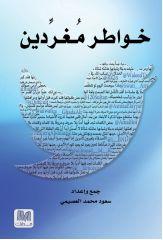 خواطر مغردين - سعود صالح