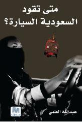 متى تقود السعودية السيارة - عبد الله العلمي