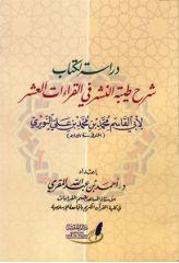شرح طيبة النشر في القراءات العشر - لأبي القاسم محمد بن علي النويري (857هـ)