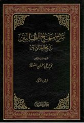 الشيخ نوح بن علي سلمان القضاة - شرح منهاج الطالبين - ربع العبادات - مُجلدين