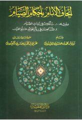 إتحاف الأنام بأحكام الصيام - زين بن محمد بن حسين العيدروس