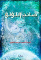 صائد اللؤلؤ - خطوات على طريق بناء الإنسان - أسامة السيد محمود الأزهري