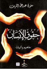 حقوق الانسان - معتوق عبدالله