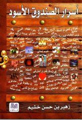 اسرار الصندوق الأسود - زهير بن خشيم
