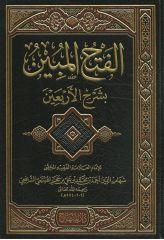الفتح المبين بشرح الأربعين - الإمام شهاب الدين أحمد بن محمد ابن حجر الهيتمي