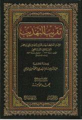 تقريب التهذيب - الإمام شهاب الدين أحمد بن علي بن حجر العسقلاني