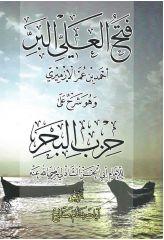 فتح العلي البر  وهو  شرح على حزب البحر - أحمد بن عمر الإزميري- الامام ابي الحسن الشاذلي