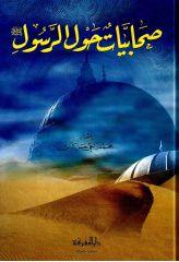 صحابيات حول الرسول - محمد راجي حسن كناس