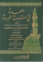 أحمد بن محمد بن حجر الهيتمي - العمدة في شرح البردة
