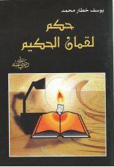 حكم لقمان الحكيم - يوسف خطار محمد